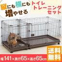 犬 サークル トイレ しつけ 多頭飼い コンビネーションサークル わんこ向け トイレトレーニング セット 犬 サークル …
