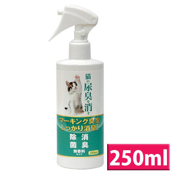 【条件クリアでポイント3倍】 ニチドウ 猫の尿臭を消す消臭剤 250ml[AA]【TC】 楽天