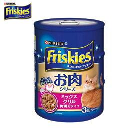 フリスキー缶 ミックス 角切りタイプ 3缶パック 155g[LP]【TC】[猫 フード キャットフード] ◆【拡】