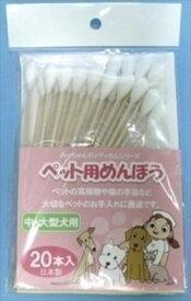 みっちゃんホンポ ペット用めんぼう 中・大型犬用 20本入[LP] 【TC】