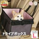 ペット用 ドライブボックス 犬 ドライブボックス 車 ボックス ペット用 ドライブ ボックス Lサイズ PDFW-60 体重15kg…