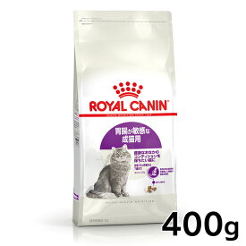 ロイヤルカナン センシブル 400g[AA]【D】[ロイヤルカナン 猫 ネコ][3182550702263] 【rccf13】