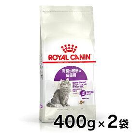 ≪2個セット≫ロイヤルカナン センシブル 400[AA]【D】g[ロイヤルカナン 猫 ネコ][3182550702263] 犬の日 【rccf13】