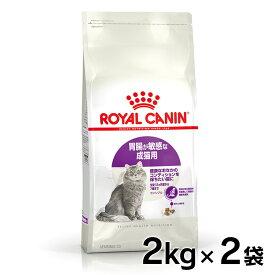 ≪2個セット≫ロイヤルカナン センシブル 2kg[AA]【D】[ロイヤルカナン 猫 ネコ][3182550702317] 犬の日 【rccf13】