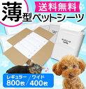 【エントリーでポイント2倍】薄型ペットシーツ レギュラー800枚/ワイド400枚入送料無料 ペット 犬用 犬 ペットシート …