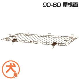 リッチェル 木製ペットサークル 90-60 屋根面[犬 小型犬 サークル ゲート 木製 屋根]【D】[EC]