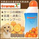 オレンジエックス 800ml[オレンジX オレンジX ペット ペット用 犬 犬用 消臭 抗菌 掃除 シャンプー 洗剤 万能 多機能]【D】[AA] 楽天