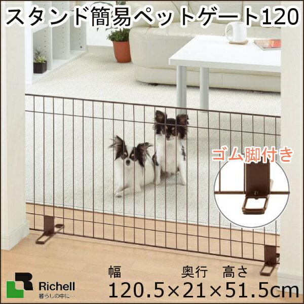 犬 サークル リッチェル スタンド簡易ペットゲート 120[サークル ゲート 部品 パーツ スタンド]【D】[EC] 楽天