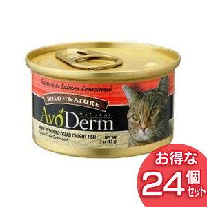 【送料無料】【アボダーム】猫缶 セレクトカット サーモンコンソメ 85g×24個セット【缶詰】 [AA]【D】