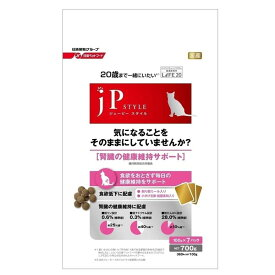 【猫フード 腎臓】JPスタイル 腎臓の健康維持サポート 700g【国産】日清ペットフード 【TC】[LP]