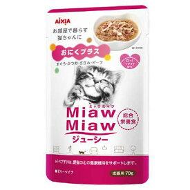【猫フード】MiawMiawジューシー おにくプラス 70g【ウェット】アイシア 【TC】[LP]
