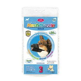 【ペット 犬】メッシュマズル NO.3【口輪】ファンタジーワールド DMM-03【TC】[TP]