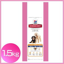 あす楽 【ドッグフード ドライ】【新商品】 犬 ヒルズサイエンスダイエット シニアライト 小型犬用 1.5kg【高齢犬 肥満傾向 低カロリー 低脂肪 7歳以上】日本ヒルズ・コルゲート株式会社 [TP]【TC】