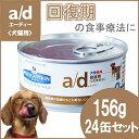 《療法食》【犬・猫】ヒルズプリスクリプションダイエット a/d 156g×24缶セットa/d缶 犬 猫 ドッグフード キャット…