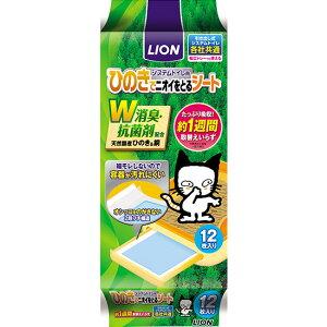 LION システムトイレ用 ひのきでニオイをとるシート 12枚ライオン ペットキレイ 猫砂 消臭 抗菌 トイレ 【D】