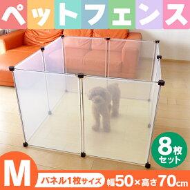 犬 サークル ペットフェンス M 8枚組ペットゲート ペットフェンス ペット ペット用 フェンス ゲート 屋内 猫 置くだけ 柵 犬