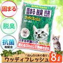 【在庫処分】ウッディフレッシュWF-80L[猫砂・トイレタリー用品・トイレ用品・アイリスオーヤマ] [CATL] 楽天 犬の日