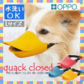【B】OPPO quack closed Lサイズ 口輪 OT-668-031-2くちばし型 犬のしつけ 無駄吠え 噛みつき シリコン くちばし型無駄吠え くちばし型シリコン 犬のしつけ無駄吠え 無駄吠えくちばし型 株式会社テラモト ルビー・ブルー・オレンジ【TC】