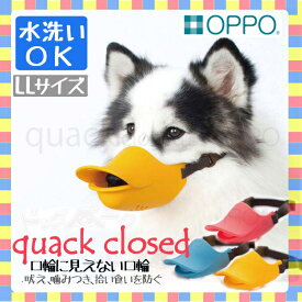 【B】OPPO quack closed LLサイズ 口輪 OT-668-041-2くちばし型 犬のしつけ 無駄吠え 噛みつき シリコン くちばし型無駄吠え くちばし型シリコン 犬のしつけ無駄吠え 無駄吠えくちばし型 株式会社テラモト ルビー・ブルー・オレンジ【TC】