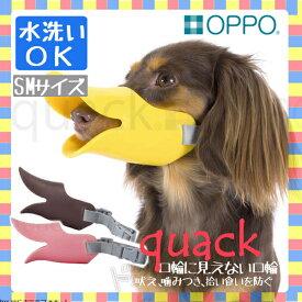 【B】OPPO quack SM 口輪 OT-668-015-8くちばし型 犬のしつけ 無駄吠え 噛みつき シリコン くちばし型無駄吠え くちばし型シリコン 犬のしつけ無駄吠え 無駄吠えくちばし型 シリコンくちばし型 株式会社テラモト イエロー・ピンク・ブラウン【TC】