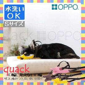 【B】OPPO quack SS 口輪 OT-668-005-4くちばし型 犬のしつけ 無駄吠え 噛みつき シリコン くちばし型無駄吠え くちばし型シリコン 犬のしつけ無駄吠え 無駄吠えくちばし型 シリコンくちばし型 株式会社テラモト ブラウン・ピンク・イエロー【TC】