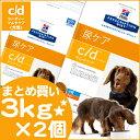 【2個セット】《療法食》【送料無料】【犬】ヒルズ プリスクリプション・ダイエット 食事療法食 c/d マルチケア小…