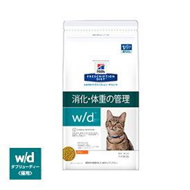 《療法食》【猫】ヒルズプリスクリプションダイエット w/d (4kg 体重管理 糖尿病 消化器病の食事療法に)[猫 キャットフード エサ ごはん フード ダイエット]【D】
