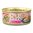 懐石缶サーモン チーズ添え 魚介だしスープ(KC12)60g キャットフード 猫 ウェットフード 猫缶 ペットフード キャッ…