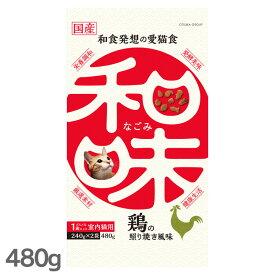和味鶏の照り焼き風味480g キャット フード 国産 猫 ドライ カリカリ 総合栄養食 和食 アース・バイオケミカル 【D】