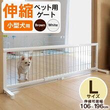 ペットゲート伸縮犬ペット用品ペット伸縮ペット用ゲートLCONTINUOUSSTAR