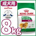 あす楽 ロイヤルカナン 犬 LHN ミニ インドア アダルト 8kg ≪正規品≫ 送料無料 室内 インドア ミニインドア 小型犬 …