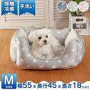 接触冷感 スクエアベッド 星柄 Mサイズ 55×45×18cm ペットベッド ひんやり 春夏 犬 ベッド 猫 ベッド かわいい 夏ベ…
