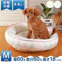 ペット ベッド 三角柄 全面冷感ラウンドベッド Mサイズ 60×60×18cm ペットベッド 春夏用 ひんやり 犬 猫 ペット用 …