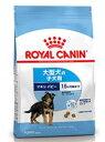 あす楽 ロイヤルカナン 犬 SHN マキシ パピー 15kg ≪正規品≫ 送料無料 大型犬 (26kg以上) 生後15ヵ月齢まで 仔犬 子…
