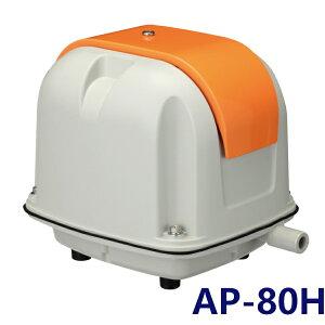 アクア 水槽 ポンプ 安永 浄化槽エアーポンプ AP-80H (省エネタイプ) 浄化槽 浄化槽エアーポンプ 浄化槽ポンプ 浄化槽ブロワー 浄化槽ブロアー エアーポンプ 水槽 エアポンプ 静音 省エネ