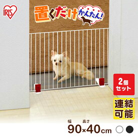 犬 フェンス ゲート 室内 ペットフェンス 置くだけ簡単!P-SPF-94 白 同色2個セットペットゲート ペットフェンス ペット ペット用 フェンス ゲート 屋内 アイリスオーヤマ 猫 置くだけ 柵 犬