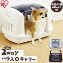 犬 キャリー キャリーケース ペット キャリー バッグ ペットハウス&キャリー P-HC480猫 キャリーケース ペットキャリ…
