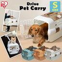 犬 キャリーケース ドライブペットキャリー Sサイズ 5kg未満 PDPC-500 犬 超小型犬 猫 ドライブボックス ハウス プラスチック製 ハードキャリー キャリーバッグ おでかけ アイリスオーヤ