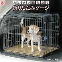 【中型犬用】 折りたたみ ケージ OKE-750R送料無料 犬 犬用 猫 ケージ ペットゲージ 犬ゲージ ドッグケージ 折りたた…