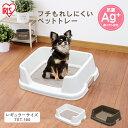 トレーニング犬トイレ TRT-500 (幅51cm) 犬 トイレ トイレ容器 トイレ本体 トレーニング 犬 トイレ トイレトレー ホワ…