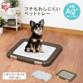犬 トイレ トイレトレー フチもれしにくいペットトレー FMT-485 幅48.5cm犬 トイレ トイレ容器 トイレ本体 トレーニング トイレトレー フチもれ防止構造 アイリスオーヤマ ドッグパーク あす楽