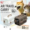 飛行機での旅行にも! ペットキャリー ATC-460送料無料 犬 猫 ペット 犬用 ペット用 コンテナ クレート キャリーケー…