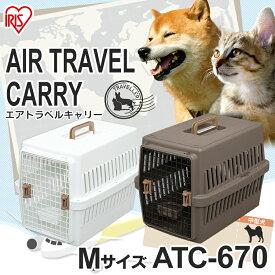 飛行機での旅行にも! ペットキャリー ATC-670送料無料 犬 猫 犬用 猫用 ペット用 中型犬 ペット用キャリー クレート コンテナ 防災 通院 おでかけ エアトラベルキャリー アイリスオーヤマ