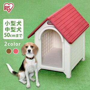 ボブハウス L ドア無し (体高49cmまで) 中型犬 犬舎 犬小屋 プラスティック製 ハウス おうち 屋外 野外 室外 アイリスオーヤマ ドッグパーク