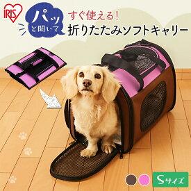 ≪350円クーポン有!≫ 折りたたみソフトキャリー Sサイズ POTC-410A (耐荷重:約5kg) 送料無料 犬 犬用 ペットペット用 ペットキャリー ペットバッグ ペット用キャリー キャリーバッグ ペットキャリーバック おでかけ 防災 アイリスオーヤマ あす楽対応