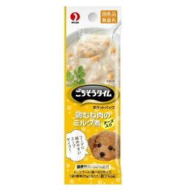【犬 フード】ごちそうタイムポケットパック 鶏むね肉とチーズのミルク煮 100g【犬用 ドッグフード】ペットライン 【TC】[LP]