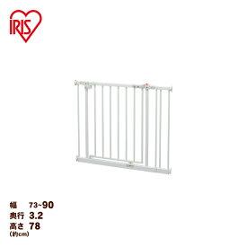 ペットゲート SPG-720A犬 ペット ゲート フェンス ペット用ゲート 突っ張り つっぱり 取り付け簡単 拡張 アイリスオーヤマ