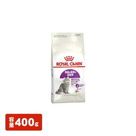 ロイヤルカナン センシブル 400g[AA]【D】[ロイヤルカナン 猫 ネコ][3182550702263]