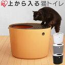 上から猫トイレ PUNT-530 ホワイト オレンジ グレー ブラック猫 トイレ 本体 上から入る ネコトイレ 固まる猫砂用 散…