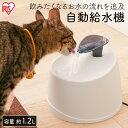 ★ポイント20倍★ ペット用自動給水機 ホワイト/クリア PWF-200 給水 給水器 給餌 食器 水 自動 交換 ペット ペット用…